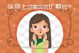 <a href=http://www.ylszlyy.com/bdfzl/ target=_blank class=infotextkey>白癜风治疗</a>为何要从儿童就开始治疗,有何优势吗?