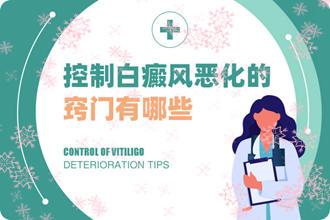 白癜风患者为了美吃减肥药,对病情会造成什么影响吗